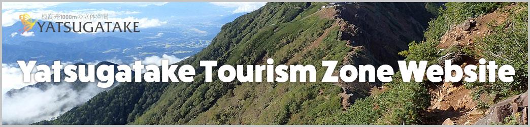 야츠가타케 관광권 사이트(영어)