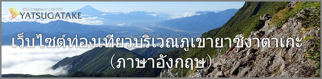 เว็บไซต์ท่องเที่ยวบริเวณภูเขายาซึงาตาเกะ (ภาษาอังกฤษ)